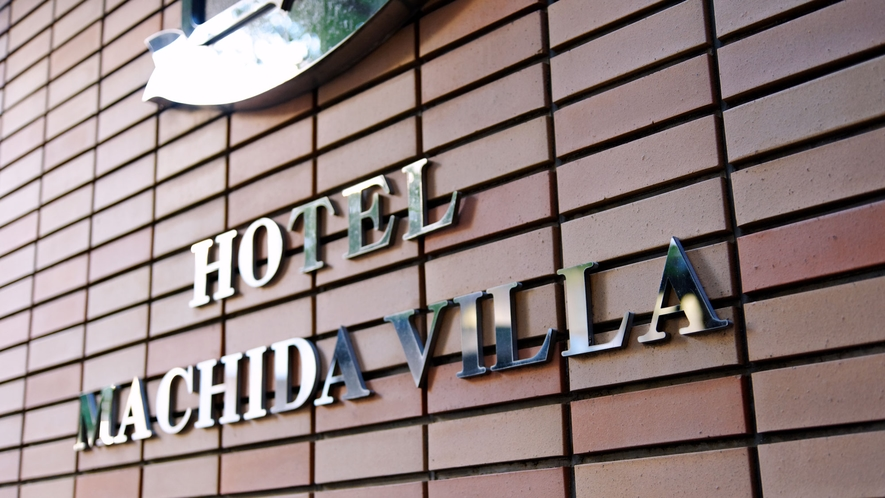 小田急線町田駅より徒歩2分-リーズナブルな価格でシティホテルのサービスを。