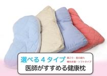 貸出の健康枕