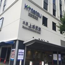 近鉄大阪上本町駅