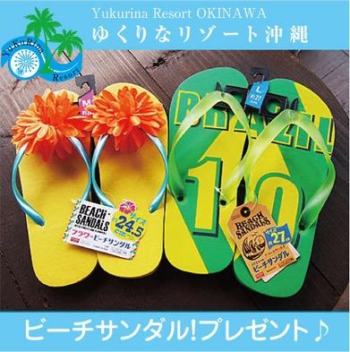 【夏だ!】ビーチへ行く方!!ビーチサンダルプレゼント★