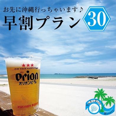 【さき楽30日前】サマーバケーション♪お先に沖縄行っちゃいます!♪【12歳以下無料】