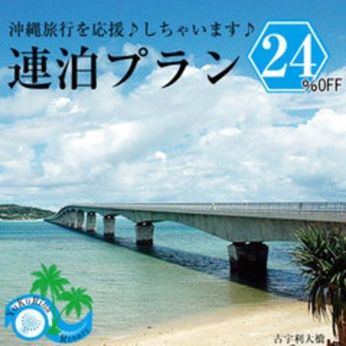 【連泊プラン】最大24%もOFF!