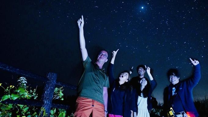 【土日 or 日月で2連泊】≪流れ星無料☆彡≫素敵な旅・最高の思い出をアシストします