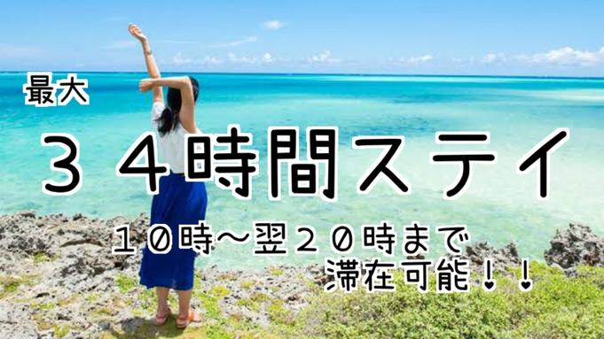 『女性限定』:10時チェックイン〜翌日20時チェックアウト☆彡(最大34時間ロングステイ)☆女子旅
