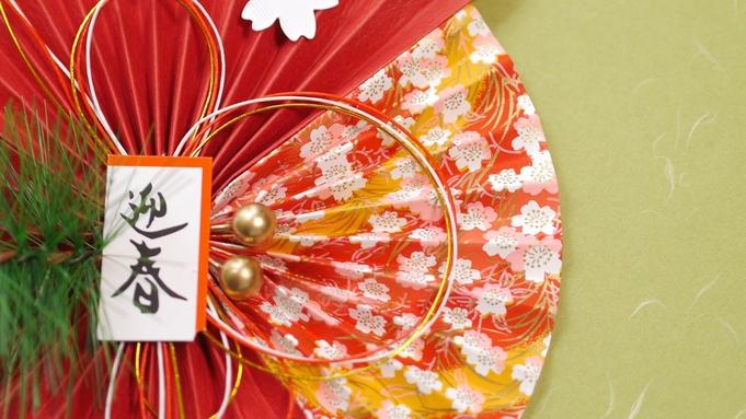【青竹】大晦日から2連泊 選べるディナープラン(クラブラウンジ利用付き)