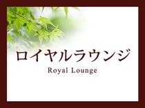 【ロイヤルラウンジ】