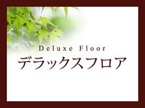【デラックスフロア】2~6階