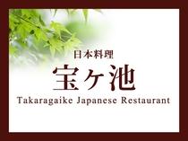 【日本料理 宝ヶ池】