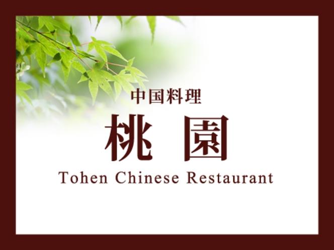 【中国料理 桃園】