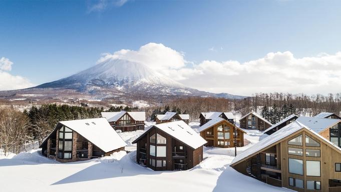 【2021-22冬/2連泊】ハイクラスコテージで上質な旅を♪【スキー&スノボ】<基本料金>