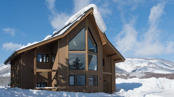 【2021-22冬/3連泊〜】ハイクラスコテージで上質な旅を♪【スキー&スノボ】<基本料金>