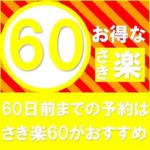60日前がお得♪