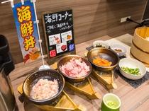 当館いちおし海鮮丼♪ぜひご賞味ください☆(内容は季節により変わる場合がございます)