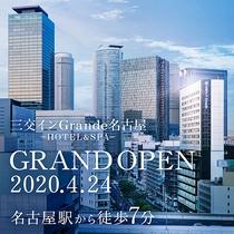 三交インGrande名古屋 ‐HOTEL&SPA‐ を宜しくお願いします☆
