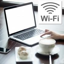 無料Wi-Fiが全客室でご利用可能です。