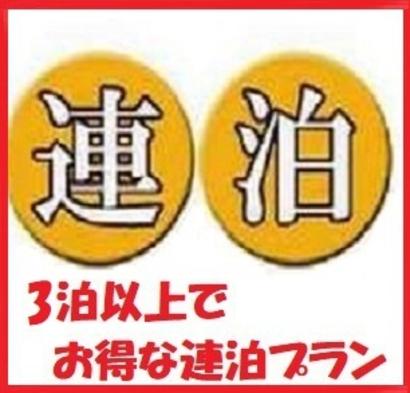 ☆【連泊プラン】3泊以上で断然お得 ☆軽食モーニング無料