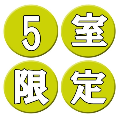 【禁煙シングルワイド5部屋限定割引セール】☆軽食モーニング無料☆牛久駅東口から徒歩約2分WifiOK