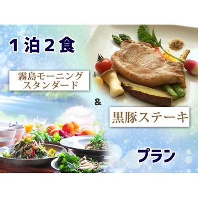 【1泊2食◆日〜金】伝統と良質を誇る、鹿児島自慢の≪黒豚ステーキ≫のご夕食&≪きりしまモーニング≫