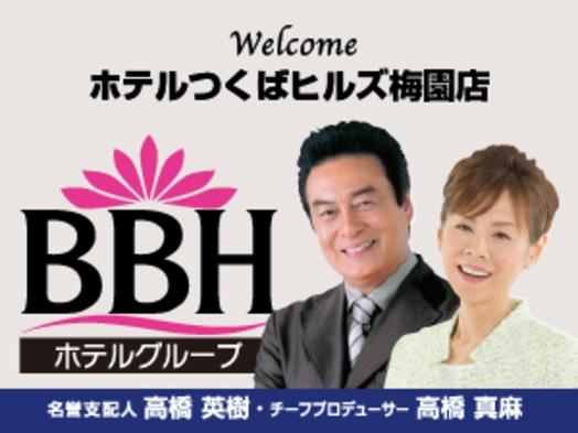 【秋冬旅セール】一番人気☆彡【BBHグループ140店舗達成記念】送迎サービスも嬉しい♪ビジネスプラン