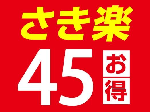 【さき楽45】45日前までの予約がとってもお得♪無料朝食サービス&Wi-Fi接続接続無料♪