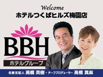 全国130店舗展開中のBBHホテルグループ♪