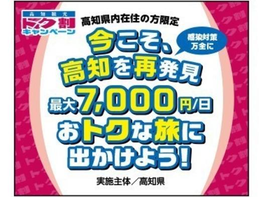 【秋冬旅セール】☆大人気グルメプラン☆ ≪1泊2食付≫