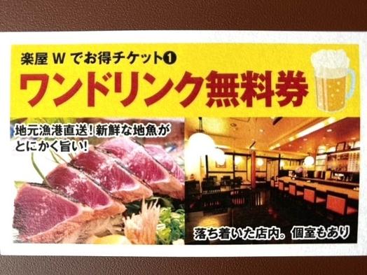 ☆大人気グルメプラン☆ ≪1泊2食付≫