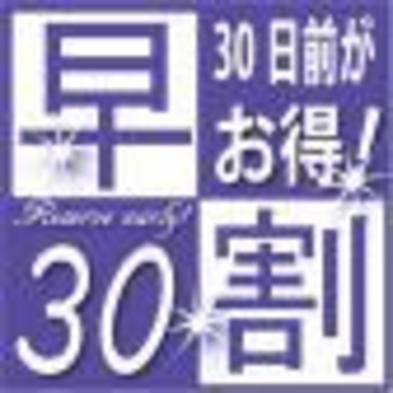 【さき楽】Net  DE  早割 30日前プラン(朝食無料)