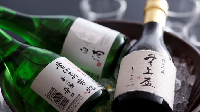 【60歳からのシニア世代に】60歳以上の方限定《質重視懐石》&《地酒3種セット》付きプラン