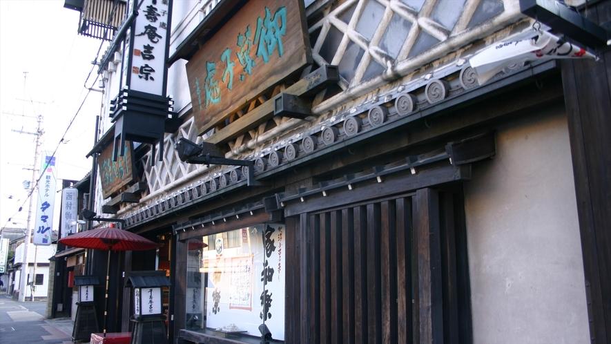 当館からすぐ近くの老舗和菓子屋さん