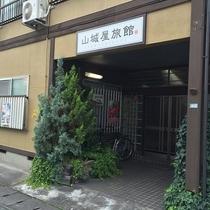 山形駅より徒歩2分 どこか懐かしいアットホームな宿です。