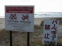 バーベキュー&キャンプは周辺の海岸も禁止となっています。