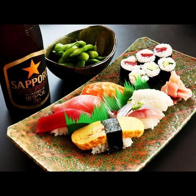 【生ビール1杯無料♪】リーズナブルなお寿司付きプラン【駐車場無料】