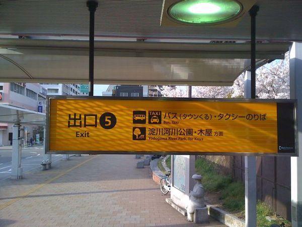 ◆アクセス(電車)◆