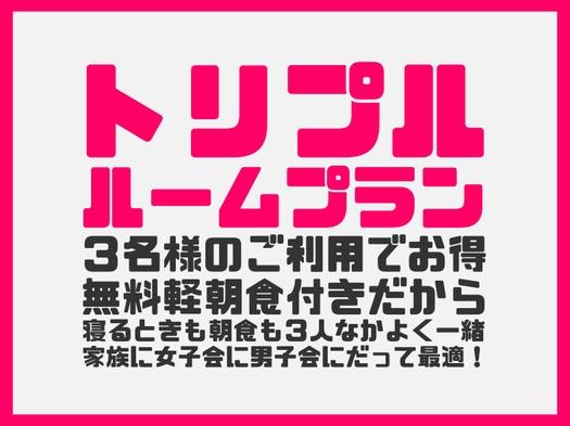 トリプルルームプラン☆京阪香里園駅から徒歩3分と好立地 【軽朝食無料】