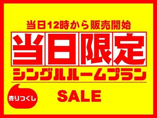 【当日限定】 売りつくしシングルルームプラン 【軽朝食無料】