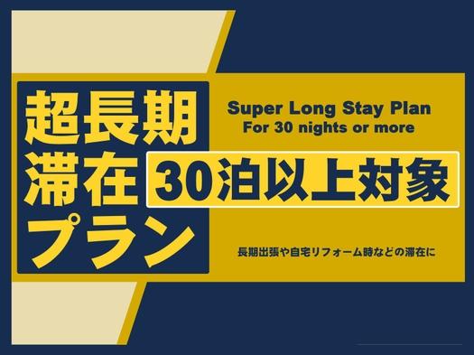 【30泊以上】超長期滞在プラン【Super Long Stay Plan】【軽朝食無料】
