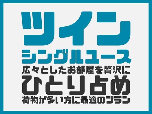 【お部屋広々22平米】 ツインシングルユースプラン【軽朝食無料】