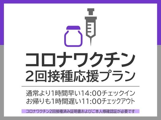コロナワクチン2回接種応援プラン 14時IN 11時OUT 【軽朝食無料】