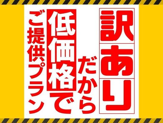【騒音ゴメン】訳あり均一プライスプラン【軽朝食無料】
