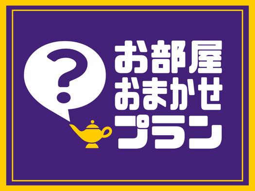 【早い者勝ち!】 お部屋お任せプラン☆【軽朝食無料】