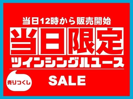 【当日限定】 売りつくしツインシングルユースプラン 【軽朝食無料】