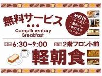 朝食サービス①
