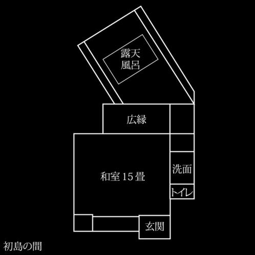 【くつろぎの間:初島】平面図 15畳和室 個室露天風呂付