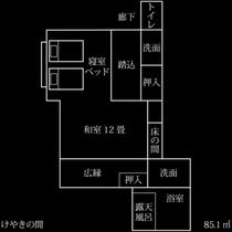 【別邸:けやき】平面図 85.1㎡ ベッドルーム付12畳和室 個室露天風呂付