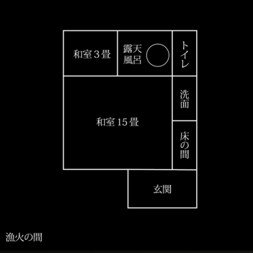 【くつろぎの間:漁火】平面図 15畳和室 個室露天風呂付