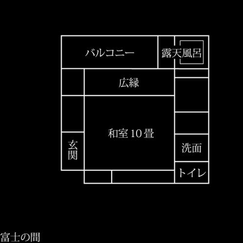 【くつろぎの間:富士】平面図 10畳和室 個室露天風呂付