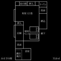 【別邸:かえで】平面図 75.9㎡ ベッド付+12畳和室 個室露天風呂付