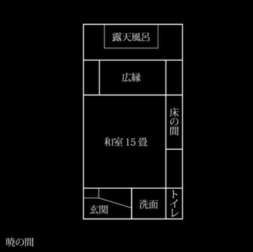 【くつろぎの間:暁】平面図 15畳和室 個室露天風呂付