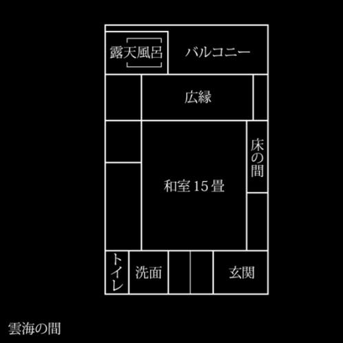 【くつろぎの間:雲海】平面図 15畳和室 個室露天風呂付